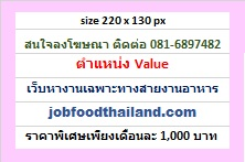 jobfood